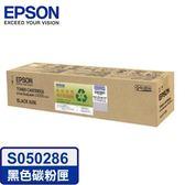S050286 EPSON 原廠黑色碳粉匣(取代S050245) (可列印 10000 頁) AcuLaser C4200