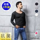 【MORINO摩力諾】抗菌防臭速乾長袖衫(超值2件組)