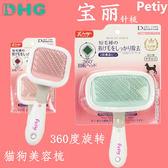 日本寶麗Petiy360度旋轉寵物針梳貓狗梳子去毛梳比格美容梳除毛刷 【限時88折】