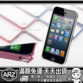 iPhone SE 超薄卡扣式金屬邊框 iPhone 5s i5s 鋁合金保護框(含實體按鍵) 手機殼 保護殼 ARZ