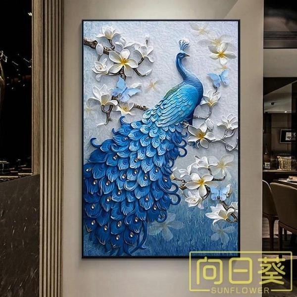 2020滿鑽鑽石畫5D新款客廳孔雀點粘磚石秀線繡貼鑽十字繡臥室玄關 店慶降價