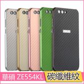 ASUS Zenfone 4 手機殼 華碩 ZE554KL 保護套 四角防摔 碳纖維紋 金屬邊框 推拉式 外殼丨麥麥3C