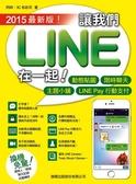 (二手書)讓我們 LINE 在一起! 2015最新版!