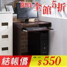【悠室屋】胡桃木色 電腦桌 辦公桌 輕巧...
