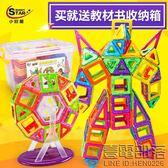小巨星磁力片積木百變提拉磁性積木磁鐵拼裝建構片益智兒童玩具【壹電部落】