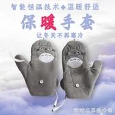 usb保暖手套-USB充電加熱手套冬天保暖半指電熱手套充電寶自發熱手套 學生男女 糖糖日系女屋