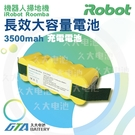 【久大電池】 iRobot 掃地機器人 Roomba 電池 3500mah 700 760 770 780 R3