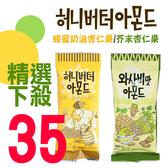 韓國 Toms Gilim 芥末杏仁果/蜂蜜奶油杏仁果 (多種口味) 35g 海苔/芥末/辣雞/腰果/養樂多/草莓