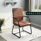 電腦椅家用書桌凳子靠背辦公室簡約宿舍座椅弓形會議辦公椅子 LR9924【Sweet家居】