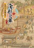 (二手書)地府皇家聯誼會:唐棣之華(上)