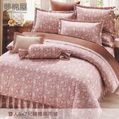 夢棉屋-台製40支紗純棉-雙人6x7尺鋪棉兩用被-玫瑰園-粉