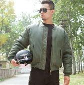 美國空軍MA1飛行員夾克男加厚保暖短款機車棒球服外套3色100x22【Brag Na義式精品】