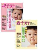 套組:親子天下特刊:安心托育全指南+0~2歲健康大腦養育指南