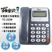 【羅蜜歐】來電顯示有線電話 TC-223N(櫻桃紅/鐵灰)