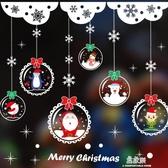 聖誕擺件圣誕節裝飾用品場景布置店鋪櫥窗玻璃貼紙圣誕裝飾圣誕樹窗花門貼易家樂
