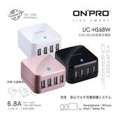 快速出貨【marsfun火星樂】ONPRO UC-HS68W 4孔USB萬國急速充電器(5V/6.8A) 出國 旅遊 旅充頭