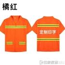 環衛短袖工作服夏裝上衣 園林綠化半袖工作服 橘色公路養護反光衣 印象家品