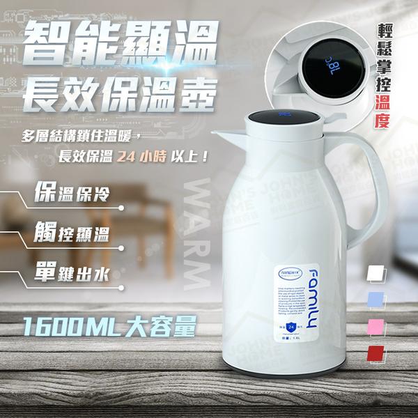 智能顯溫長效保溫壺 1600ml 玻璃內膽鎖溫保溫瓶 熱水瓶 熱水壺【HA0304】《約翰家庭百貨