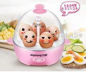 煮蛋器自動斷電迷你小型家用多功能蒸蛋器 煮雞蛋羹器早餐機  維娜斯精品屋