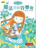 (二手書)香草魔女(6):魔法花園音樂會