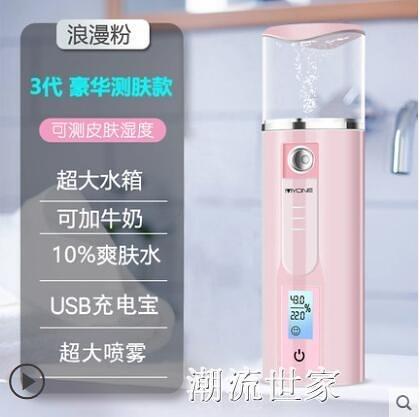 納米噴霧補水儀女充電蒸臉器冷噴便攜式保濕臉部面部加濕神器手持MBS『潮流世家』