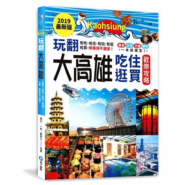 2019最新版‧玩翻大高雄