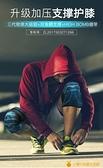 護膝運動男膝蓋籃球專業半月板保護護關節套女護腿膝跑步深蹲健身【小橘子】