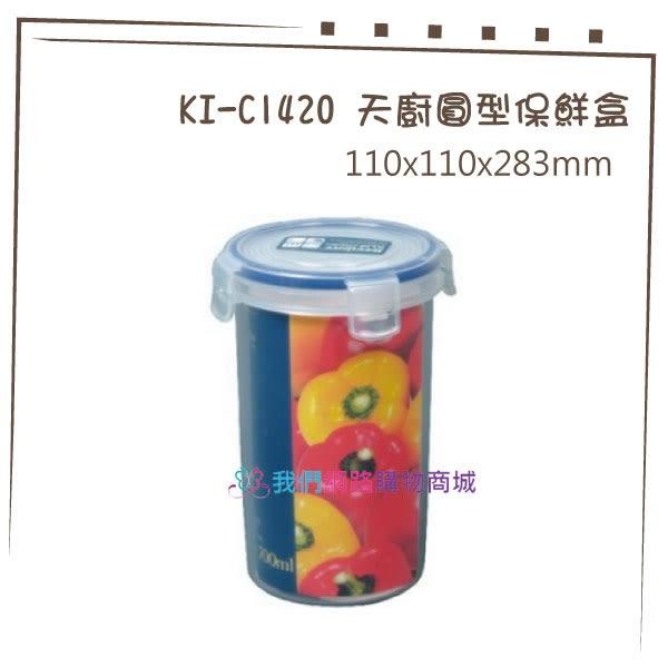 【我們網路購物商城】聯府 KI-C1420 天廚圓型保鮮盒 保鮮盒 微波 保鮮