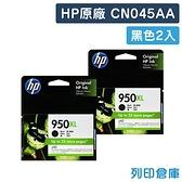 原廠墨水匣 HP 2黑組合包 高容量 NO.950XL / CN045AA / CN045 / 045A /適用 HP 8600/8610/8620/8600Plus