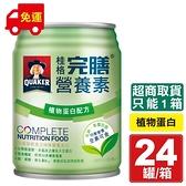 2021.06.12 桂格 完膳營養素(植物蛋白) 250mlX24罐/箱 核准特殊營養食品 專品藥局【21031501】