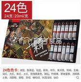 繪畫套裝 油畫顏料套裝油畫工具油畫材料油畫套裝油畫箱油畫框 麥吉良品