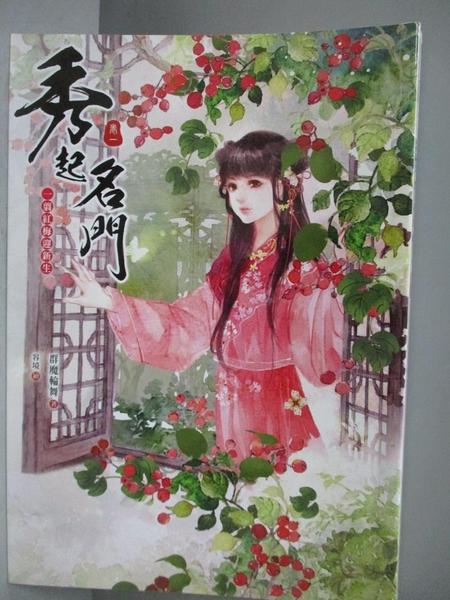 【書寶二手書T7/言情小說_MIR】秀起名門(卷一)-一翦紅梅迎新生_群魔輪舞