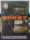 挖寶二手片-C01-002-正版DVD-電影【即刻救援2】-連恩尼遜 芬姬詹森 瑪姬格蕾斯