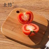 嬰兒輔食家用小菜板切水果砧板實木切菜板黏板迷你整竹刀案板   享家生活馆 IGO