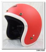 【ASIA 706 精裝 復古帽 安全帽】消光紅/白、內襯全可拆