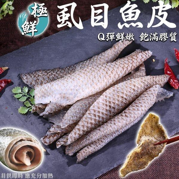 【WANG-全省免運】4包組-台南無刺Q彈滑嫩虱目魚皮(300g/包)