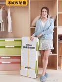 床底收納箱 塑膠特大號床下衣服被子整理箱扁平抽屜式衣物儲物箱 樂活生活館