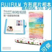 富士 FUJIFILM instax SHARE 拍立得底片 花樣相冊 80枚 方形底片 相本 項冊 相簿 適用SQ10 可傑