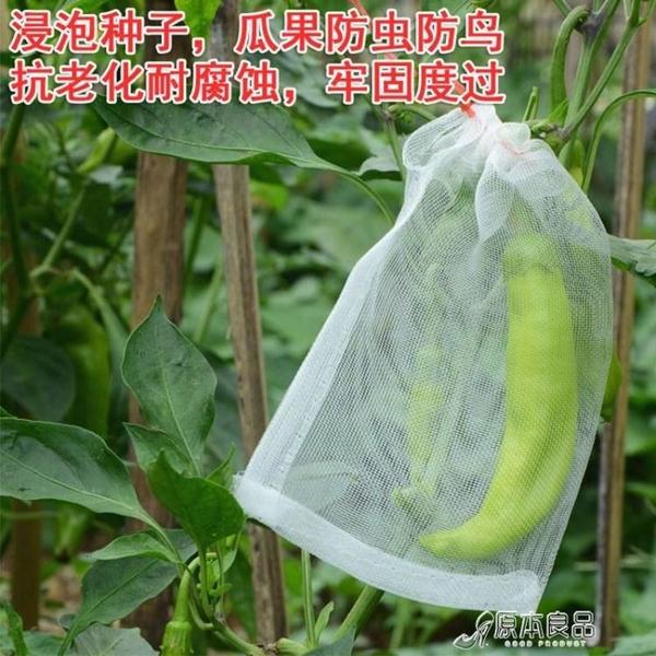 防蟲果網 套袋果袋防蟲網袋防果蠅防鳥蟲用網果樹袋葡萄防鳥【快速出貨】