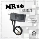 MR16 軌道燈-不含燈泡及變壓器60元/另外加購MR16燈泡90元!不組裝!【數位燈城 LED-Light-Link】
