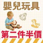 嬰兒玩具第二件半價