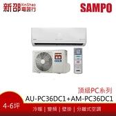 *~新家電錧~*【SAMPO聲寶 AM-PC36DC1/AU-PC36DC1】變頻冷暖空調~包含標準安裝