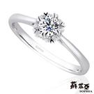 鑽石重量:GIA主鑽0.30克拉 鑽石顏色/淨度:G/SI2 鑽石車工:八心八箭