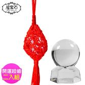 【A1 寶石】超值2入組-錢袋紅繩白琉璃球吊飾/擺飾/擺鎮/鎮宅化煞/淨化磁場(同開運白水晶球)