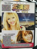 挖寶二手片-C02-007-正版DVD-電影【孟漢娜 電影版】-麥莉希拉 全美首週票房冠冠軍(直購價)