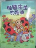 【書寶二手書T5/少年童書_DIY】烏龜先生的跑車_李紫蓉