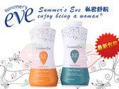 Summer s eve 私密舒粉  ☆巴黎草莓☆