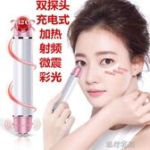 眼部按摩儀充電式美眼儀眼部按摩器去黑眼圈眼袋導入儀震動臉面部美容儀 交換禮物