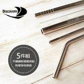 【Discovery發現者】304不銹鋼環保吸管餐具5件組(附收納袋)