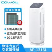 【全網最強方案組】Coway 綠淨力空氣清淨機 AP1216L 18坪適用 抑制A/B型流感 草本加護瀘網